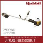 マキタ/makita エンジン式 刈払機 草刈機 / NB3500BUT / 肩掛け式 Uハンドル 30ccクラス以上 / 2サイクル 排気量40.2cc 重量6.4kg / ラビット農業機械 Rabbit