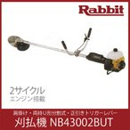 マキタ/makita エンジン式 刈払機 草刈機 / NB43002BUT / 肩掛け式 Uハンドル 30ccクラス以上 / 2サイクル 排気量40.2cc 重量7.2kg / ラビット農業機械 Rabbit