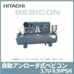HITACHI 日立 ベビコン 自動アンローダ式 3.7U-9.5VP5/6