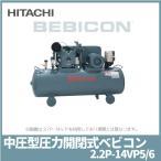 HITACHI 日立中圧ベビコン 圧力開閉器式 2.2P-14VP5/6