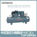 HITACHI 日立中圧ベビコン 圧力開閉器式 7.5P-14VP5/6