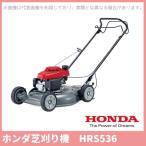 ショッピングホンダ 送料無料 HONDA ホンダ芝刈り機 HRS536(自走式) HRS536 hrs536-sdja