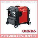HONDA ホンダ発電機 サイクロコンバーター発電機 EX22(車輪付) EX22-JNA1