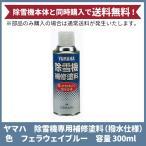 YAMAHA ヤマハ 除雪機専用補修塗料(撥水仕様) 容量300ml 90793-10016