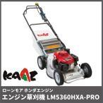 KAAZ カーツ ローンモア ホンダエンジン LM5360HXA-PRO