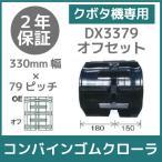 クボタ SR/AR/ARN/ER専用 コンバインゴムクローラ 330mm幅×79ピッチ オフセット コマ数34[DX3379シリーズ][OEパターン](1本)