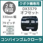 クボタ SR/AR/ARN/ER専用 コンバインゴムクローラ 330mm幅×79ピッチ オフセット コマ数39[DX3379シリーズ][OEパターン](1本)