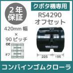 クボタ SR/AR/ARN/ER専用 コンバインゴムクローラ 420mm幅×90ピッチ オフセット コマ数47[RS4290シリーズ][OEパターン](1本)