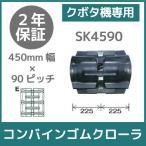 クボタ SR/AR/ARN/ER専用 コンバインゴムクローラ 450mm幅×90ピッチ コマ数56[SK4590シリーズ][Eパターン](1本)