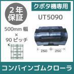 クボタ SR/AR/ARN/ER専用 コンバインゴムクローラ 500mm幅×90ピッチ コマ数58[UT5090シリーズ][Kパターン](1本)