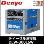 デンヨー ディーゼルエンジン溶接機 アークフォーストリマ装備 超低騒音型 DLW-300LSW