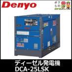 デンヨー ディーゼル発電機 DCA-25LSK 超低騒音型