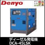 デンヨー ディーゼル発電機 DCA-45LSK 超低騒音型