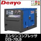 デンヨー エンジンコンプレッサ DIS-70LB 超低騒音型標準タイプ