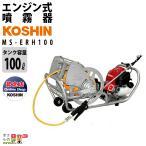 工進 4サイクルエンジン動噴 MS-ERH100 (100mスプレーホース+ホースリール付) [噴霧器 噴霧機]