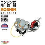 工進 4サイクルエンジン動噴 MS-ERH50 (50mホース+ホースリール付) [噴霧器 噴霧機 MS-ER50後継機]