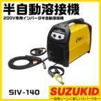 スター電機(SUZUKID) インバータ半自動溶接機 アイノーヴァ140 SIV-140 単相200V専用 スズキッド