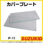 スター電機(SUZUKID) カバープレート(ガラス) 2枚入 P-11 スズキッド