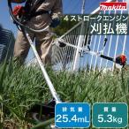 マキタ/makita エンジン式 刈払機 草刈機 / BH2661UXS / 肩掛け式 Uハンドル 26ccクラス / 4サイクル 排気量25.4cc 重量5.3kg / ラビット農業機械 Rabbit 農業