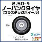 アルミス 2.50-4 ノーパンクタイヤ プラスチックホイール Almis
