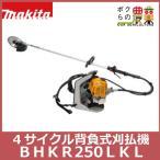マキタ/makita エンジン式 刈払機 草刈機 / BHKR250LKL / 背負式 ループハンドル 23ccクラス / 4サイクル 排気量24.5cc 重量7.2kg / ラビット農業機械 Rabbit