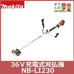 マキタ 36V充電式刈払機 NB-LI230[芝刈機 ラビット バッテリー]