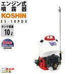 【送料無料】工進/KOSHIN エンジン 噴霧器 / 自動 動噴 動力噴霧器 / ES-10PDX / 高圧タイプ 10Lタンク 背負い式 2ストエンジン / 噴霧機 防除 除草剤 農薬