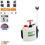 工進 KOSHIN 噴霧器 手動式 蓄圧式 SS-5P 5Lタンク 手動