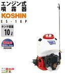 工進/KOSHIN エンジン 噴霧器 / 自動 動噴 動力噴霧器 / ES-10P / 高圧タイプ 10Lタンク 背負い式 2ストエンジン / 噴霧機 防除 除草剤 農薬 散布 噴射