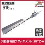 ゼノア 刈払機専用アタッチメント SHTZ-A[角度可変タイプ 剪定向き 580720401]