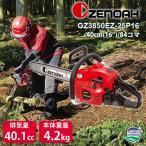 ゼノア オールラウンドチェーンソー GZ3850EZ-25P16[2サイクルエンジン チェンソー 16インチ 25AP 967196802]