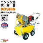 工進 KOSHIN エンジン 噴霧器 + 50Lタンク キャリー セット MS-ERH100 + TK-50N 自動 動噴 動力噴霧器 置き型 キ