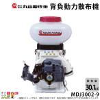丸山製作所 散布機 MDJ3001-9 352805 背負式 動力散布 肥料散布 散粒 散粉 レクモ ボクらの農業EC