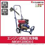 丸山製作所 エンジン式高圧洗浄機 MKW1209DX-S 電源不要[316181]