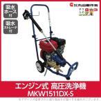 丸山製作所 エンジン式高圧洗浄機 MKW1511DX-S 電源不要[316182]
