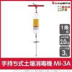 丸山製作所 土壌消毒器 MI-3A 手持式 1条 耐蝕性が高い[325116]