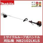 マキタ/makita エンジン式 刈払機 草刈機 / NB2102LKLS / 肩掛け式 ループハンドル 21ccクラス / 2サイクル 排気量21.0cc 重量3.7kg / ラビット農業機械 Rabbit