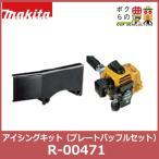 マキタ ラビット純正品 アイシングキット(プレートバッフルセット) R-00471