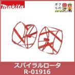 マキタ PRC0760/RC6000/RC6000N スパイラルロータ R-01916