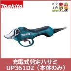 マキタ 充電式剪定ハサミ UP361DZ(本体のみ)[樹木 果木用 日本製鍛造刃]