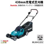 マキタ 充電式芝刈機 MLM431DZ 本体のみ [刈込み幅430