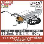 マキタ シングルクローラ運搬車 RKI81E4F[くろ助 ミニ運搬車 ミニ4ストローク]