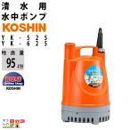 工進 清水用 簡易汚物水中ポンプ YK-625[60Hz 排水 コンパクト 省スペース]