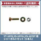 YT-1070,YS-1070J,YS-1070T(2015)用シャーボルトセット 7RW-W008A-00(5本セット)