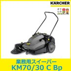 ケルヒャー 業務用スイーパー KM70/30 C Bp[1.517-213.0 KARCHER]