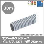 送料無料 カクイチ エアホース ダクトホース インダスKST 内径75mm×外径86.4mm×30M巻 グレー