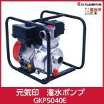 丸山製作所 元気印 潅水ポンプ GKP5040E 349760