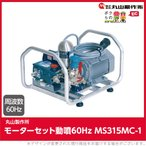 丸山製作所 モーターセット動噴60Hz MS315MC-1 358463 噴霧器 噴霧機 レクモ ボクらの農業EC