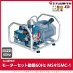 丸山製作所 モーターセット動噴60Hz MS415MC-1 358465