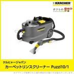 送料無料 ケルヒャー 業務用カーペットリンスクリーナー Puzzi10 1